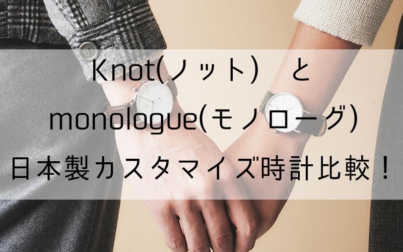 ノットとモノローグ比較!【日本製カスタム時計ブランド】Knot×monologue
