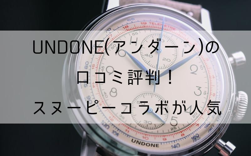 UNDONE(アンダーン)の口コミ評判!スヌーピーコラボが人気【カスタム腕時計ブランド】