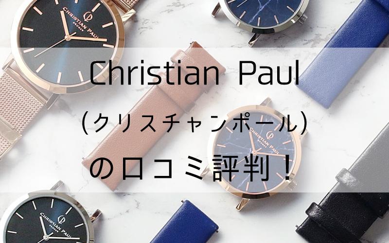 Christian Paul(クリスチャンポール)の口コミ評判!【カスタム腕時計ブランド】