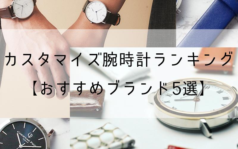 quality design 5c395 29329 カスタム腕時計ランキング/カスタムオーダーできるおすすめ ...