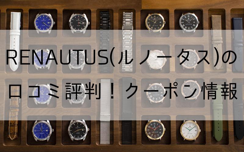 RENAUTUS(ルノータス)の口コミ評判!クーポン情報【カスタム腕時計ブランド】